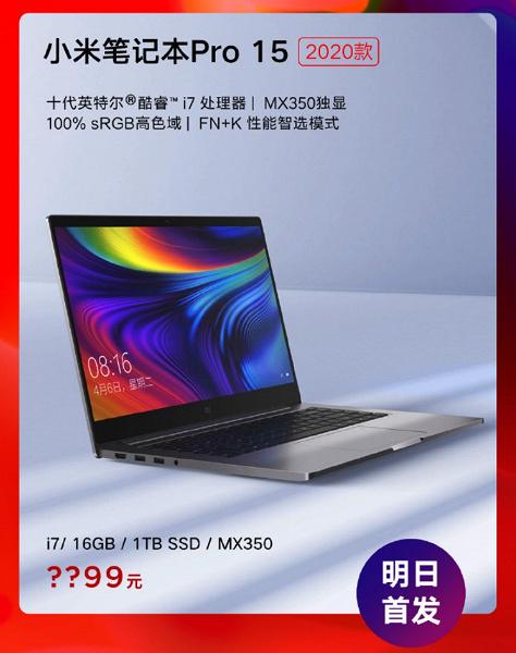 Intel Core i7 10-го поколения и GeForce MX350. Раскрыты характеристики ноутбука Xiaomi Mi Notebook Pro 15 2020