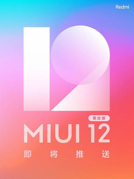 Стабильная MIUI 12 становится доступна для первых смартфонов Redmi
