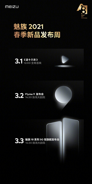 Meizu 18 и Meizu 18 Pro представят 3 марта, но только одна из этих моделей будет по-настоящему флагманской