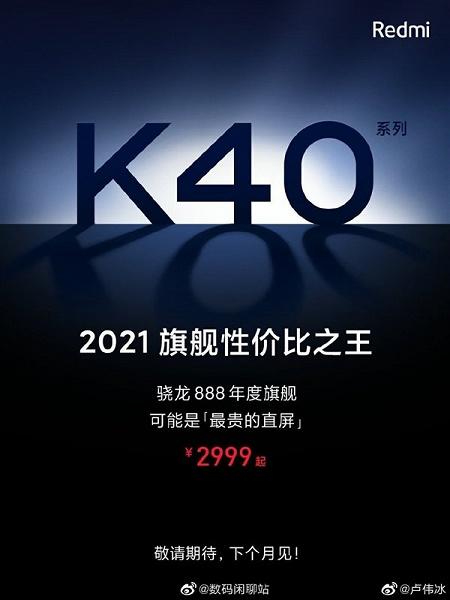 Redmi K40 окажется дефицитным смартфоном