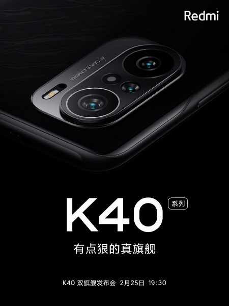 Тройная камера Redmi K40 во всей красе на первом официальном рендере