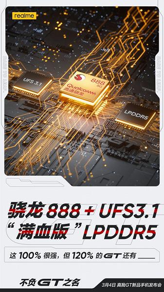 Официально: суперфлагман со Snapdragon 888, 160 Гц и 125-ваттной зарядкой Realme GT получит самую быструю память