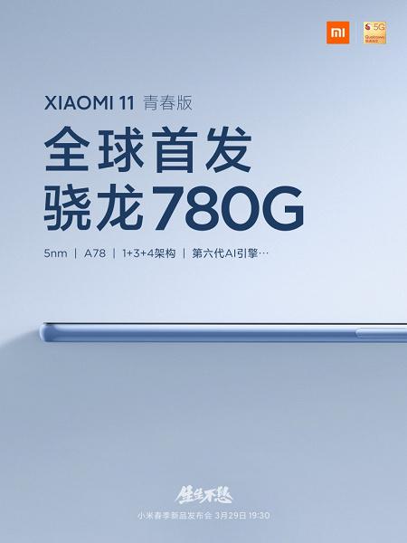 Официально: Xiaomi Mi 11 Lite 5G  первый в мире смартфон на Snapdragon 780G. Эта платформа может повторить успех Snapdragon 750G