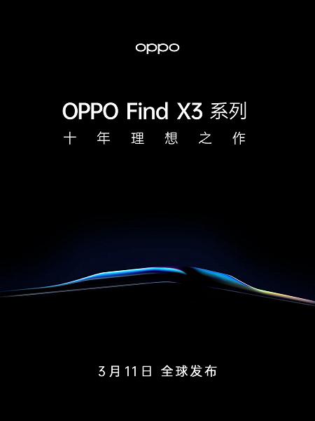 Уникальный смартфон с невозможной поверхностью выходит сразу за пределами Китая: официальное изображение и дата релиза Oppo Find X3