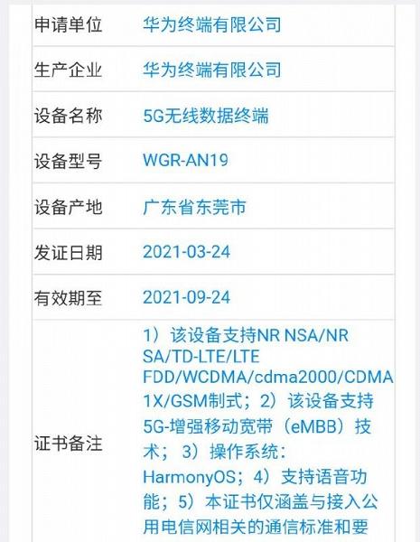 Сертифицировано первое мобильное устройство Huawei c предустановленной HarmonyOS вместо Android. И это не Huawei P50