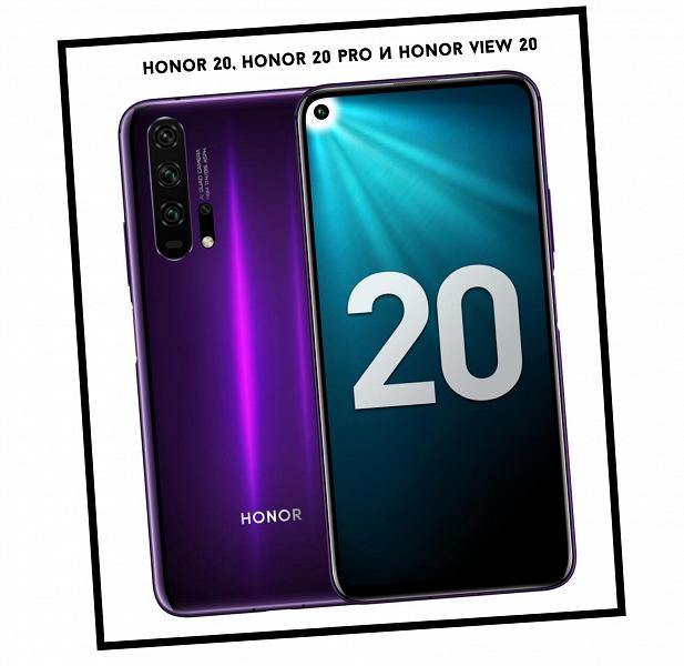 Российские Honor View 20, Honor 20 и Honor 20 Pro получили огромное обновление с новыми функциями