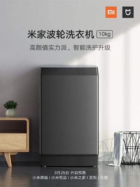 Представлена умная стиральная машина Xiaomi на 10 кг с NFC и вертикальной загрузкой