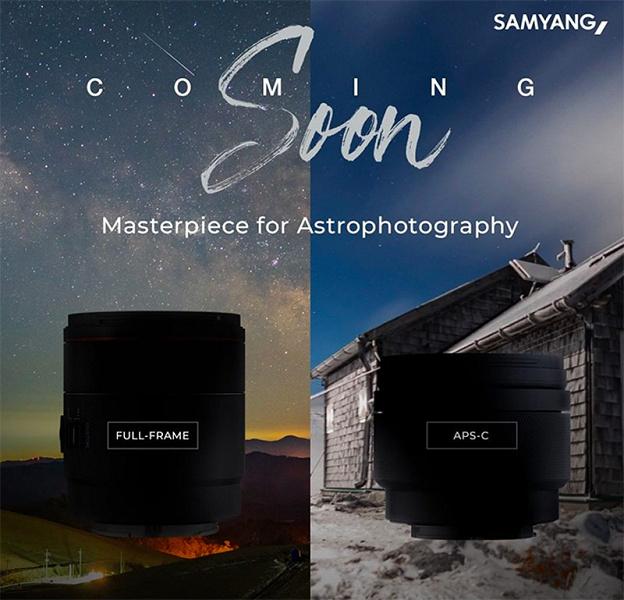 Samyang обещает скоро представить два объектива для астрофотосъемки