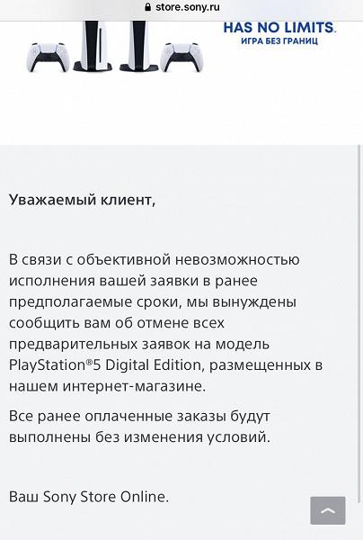 Геймеры в ярости: на фоне тотального дефицита и подорожания PlayStation 5 в России, Sony вообще начала отменять предзаказы
