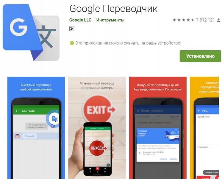 Переводчик Google стал одним из самых популярных приложений Google Play. Его скачали более миллиарда раз