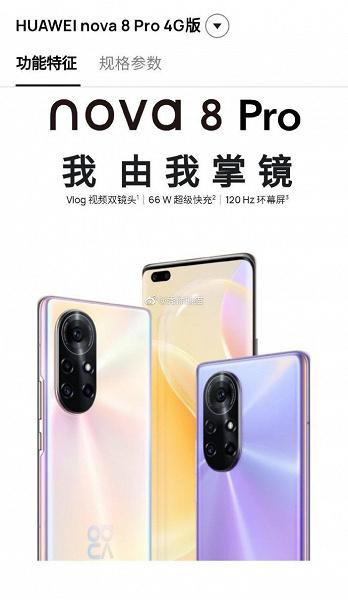 Huawei отказывается от модемов 5G в своих смартфонах. Вслед за Mate 40 Pro и Mate X2 LTE-версия появилась и у nova 8 Pro