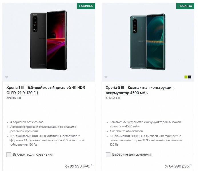 100 000 рублей за Snapdragon 888, 120-герцовый экран и квадрокамеру с оптикой Zeiss. Объявлены российские цены на смартфоны Sony Xperia 1 III и Xperi