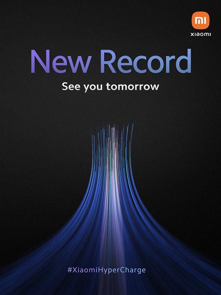 Зарядка мощностью 200 Вт в смартфоне Xiaomi интригует новой сверхбыстрой зарядкой, ее представят завтра