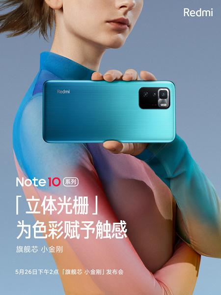Уникальная цена и большой апгрейд. Топ-менеджер Xiaomi интригует новыми Redmi Note 10