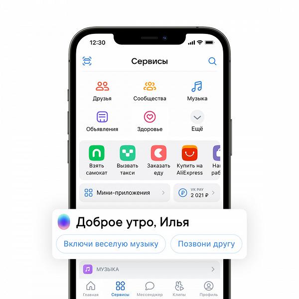 ВКонтакте стала первой социальной сетью с голосовым управлением