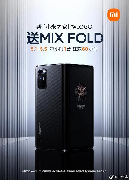 Xiaomi бесплатно раздаст 60 дорогущих Mi Mix Fold. Таким образом компания отметит День труда