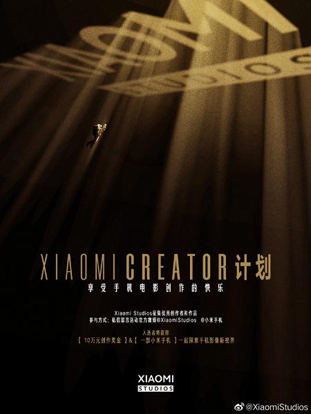 Открылась киностудия Xiaomi Studios