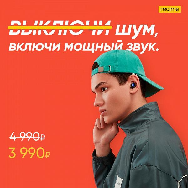 Активное шумоподавление за 4 тысячи рублей: беспроводные наушники Realme Buds Air 2 Neo представлены в России