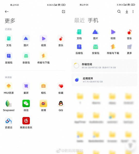 Интерфейс MIUI 13 показали на скриншотах