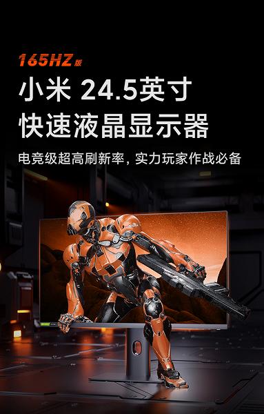24,5 дюйма, 165 Гц и HDR400 за 235 долларов. В продажу поступил новый игровой монитор Xiaomi