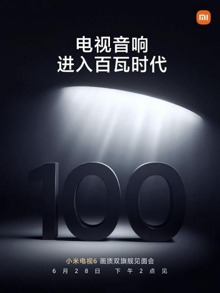 100 Вт звука и встроенная двойная 48-мегапиксельная камера. Новые подробности о телевизорах Xiaomi Mi TV 6