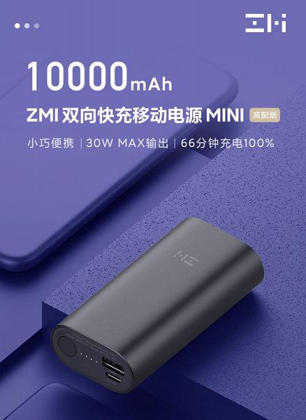 Очень компактный и доступный внешний аккумулятор Xiaomi с быстрой зарядкой. Представлен ZMI Mini Power Bank