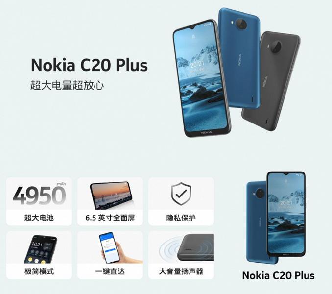 4950 мАч, двойная камера и Android 11 за 110 долларов. Представлен недорогой смартфон Nokia C20 Plus