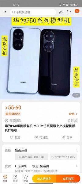 В Китае уже продают Huawei P50 и P50 Pro за 10 долларов. В чем подвох