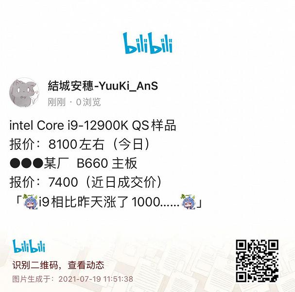 16-ядерный процессор Intel Core i9-12900K продают в Китае за 1250 долларов, а материнскую плату для него на чипсете Intel B660  за 1150 долларов