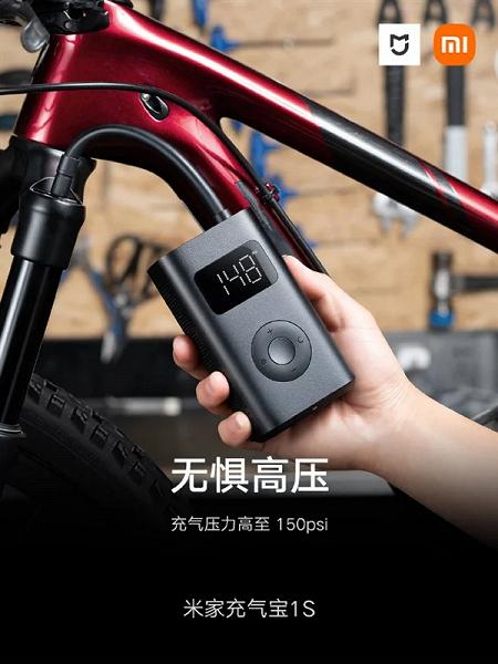 Представлен насос Xiaomi Mijia Air Pump 1S