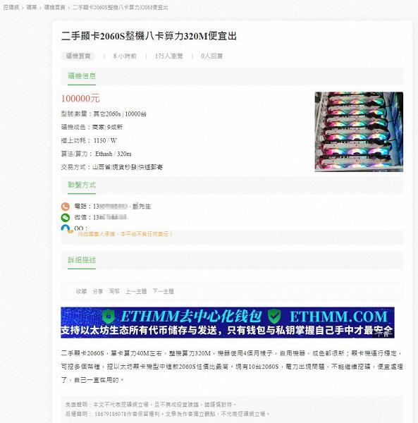 В Китае майнеры начали масштабную распродажу видеокарт. GeForce RTX 3060 предлагается за 270 долларов, RTX 3070  за 500 долларов