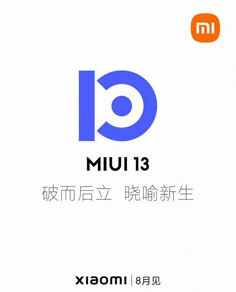 MIUI 13 не выйдет в августе, но релиз оболочки состоится до конца года