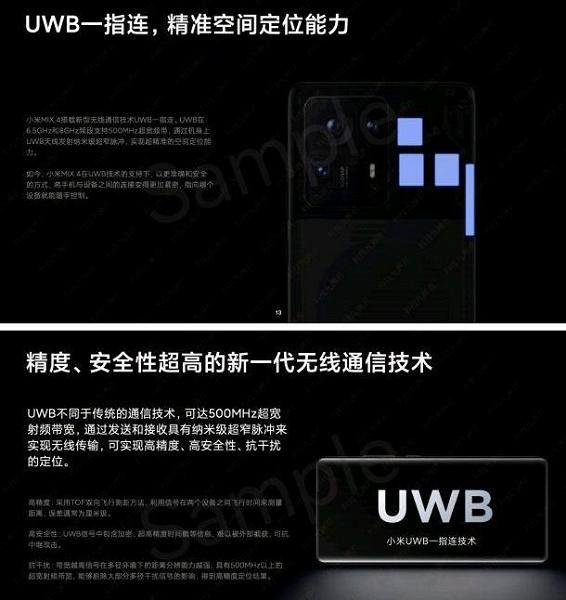 Невидимая фронтальная камера, Snapdragon 888 Plus, 108 Мп, 4500 мАч, UWB и 120 Вт. В Сеть слили скриншот страницы с полными характеристиками Xiaomi M