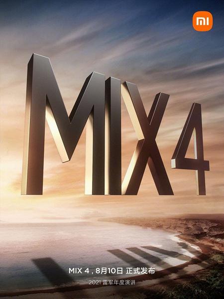 Первый официальный тизер Xiaomi Mi Mix 4 подтверждает анонс смартфона 10 августа