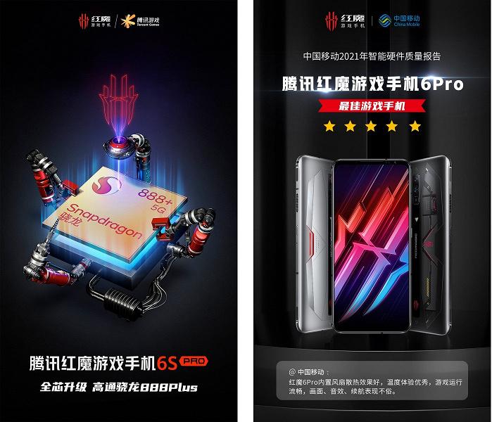 165 Гц, 120 Вт, Snapdragon 888 Plus и активное охлаждения: опубликованы новые тизеры флагмана Nubia Red Magic 6S Pro