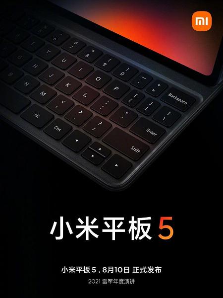 Xiaomi показала обложку-клавиатуру для Mi Pad 5. И часть самого планшета