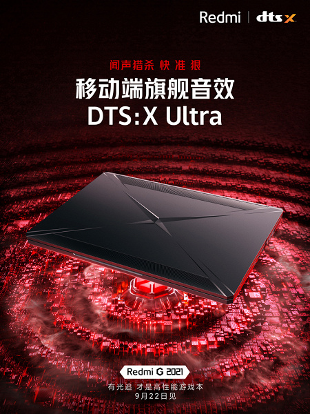 Игровой ноутбук Redmi G 2021 получит качественную акустику – с поддержкой DTS: X Ultra