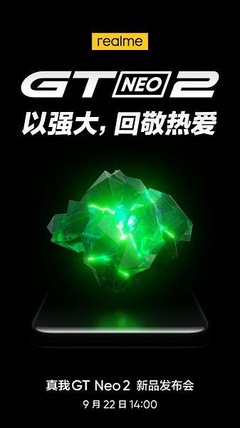 120 Гц, 12/512 ГБ, Snapdragon 870 и 5000 мАч. Смартфон Realme GT Neo2 выходит 22 сентября