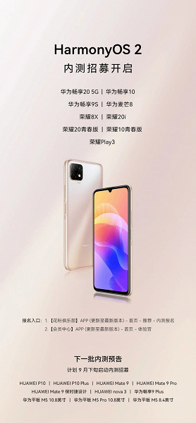 Huawei Mate 9 и Huawei P10 на подходе: HarmonyOS 2.0 адаптирована уже для 106 моделей Huawei и Honor