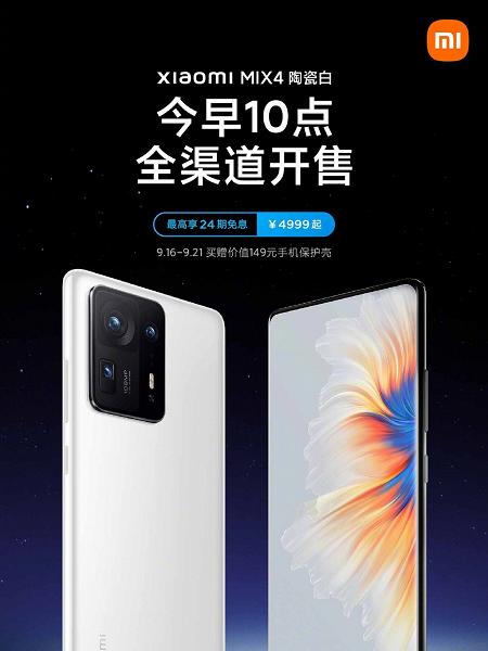 Белый керамический флагман Xiaomi Mi Mix 4 с подарочным чехлом в комплекте поступил в продажу в Китае