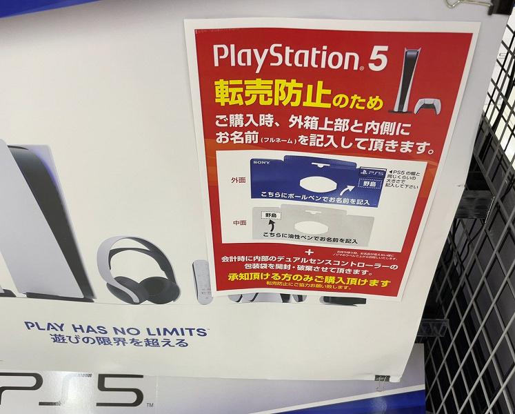 Найден неожиданный способ борьбы с перекупщиками PlayStation 5. Продавцы в японских магазинах уничтожают упаковку контроллера и пишут имя первого пок