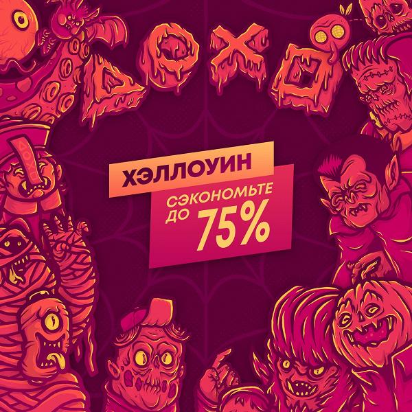 Sony отмечает Хэллоуин огромными скидками на игры для PlayStation 5 и PlayStation 4  до 90%
