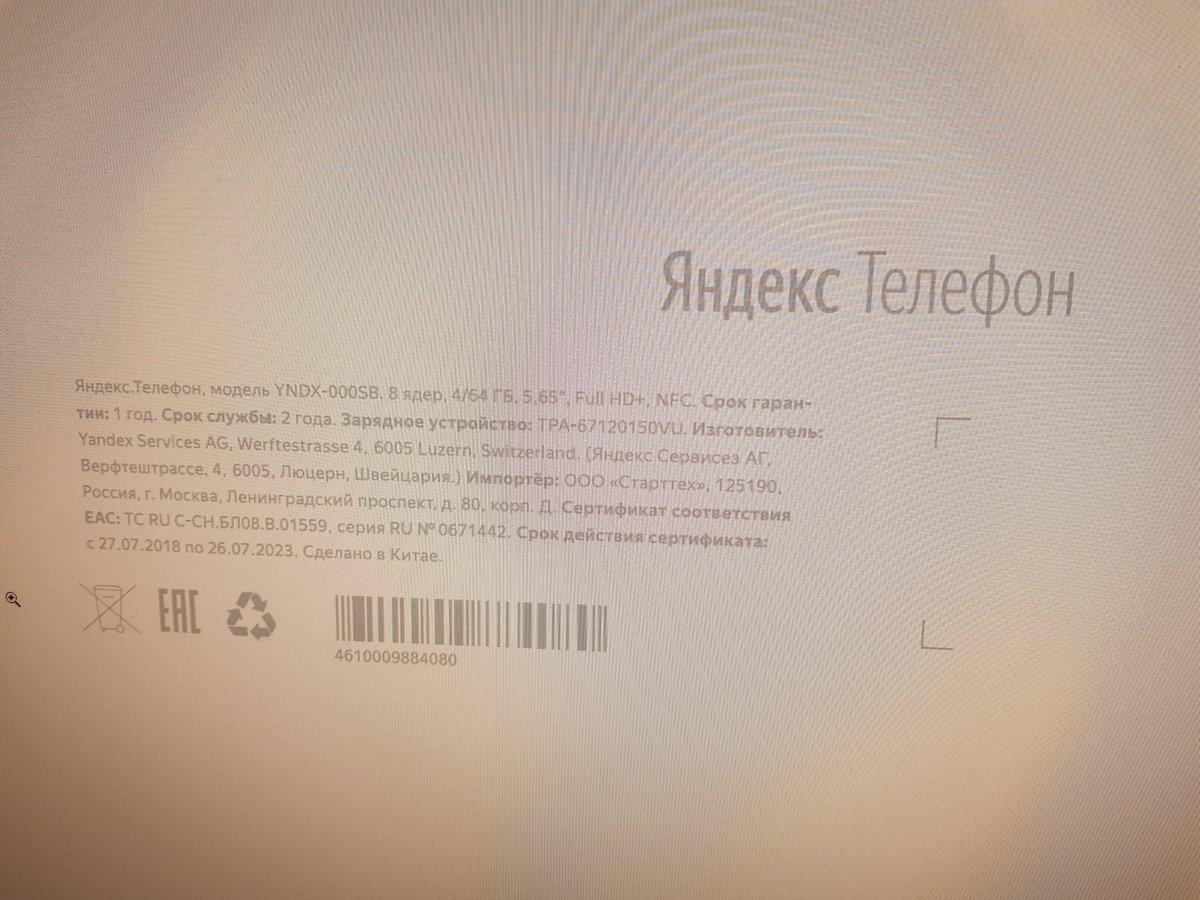 Муртазин обнародовал характеристики «Яндекс.Телефона»