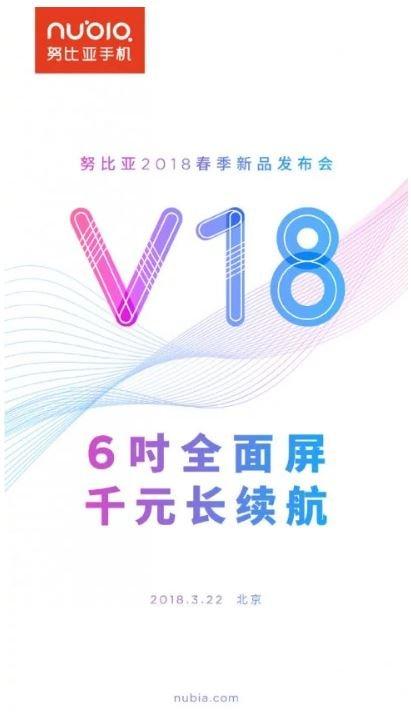 Смартфон Nubia V18 представят 22 марта