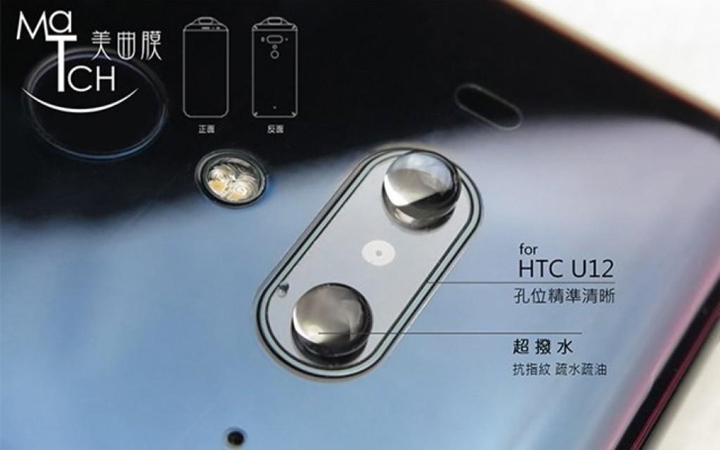Смартфон HTC U12+ счетырьмя камерами будет официально представлен кконцу весны