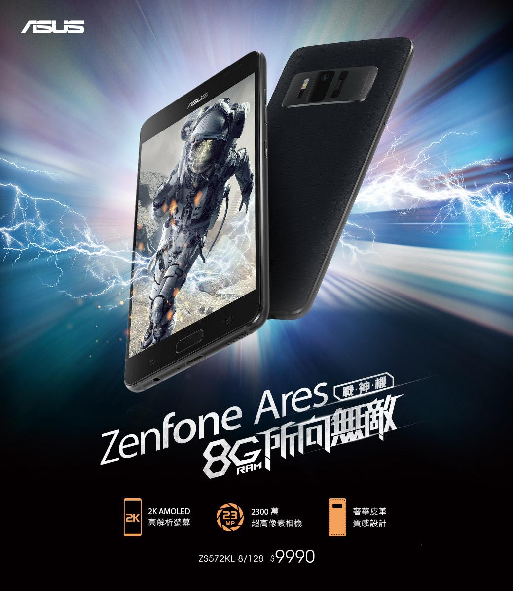 Смартфон Asus ZenfoneAR назвали иначе и реализуют втрое дешевле