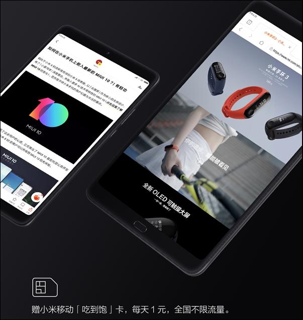 10-дюймовый планшет Xiaomi Mi Pad 4 Plus поступает в продажу a5719d4689d