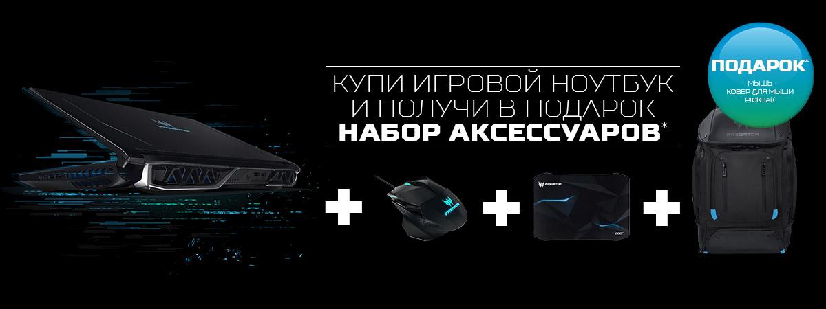 169fe3329bc0c В России открылся официальный интернет-магазин Acer