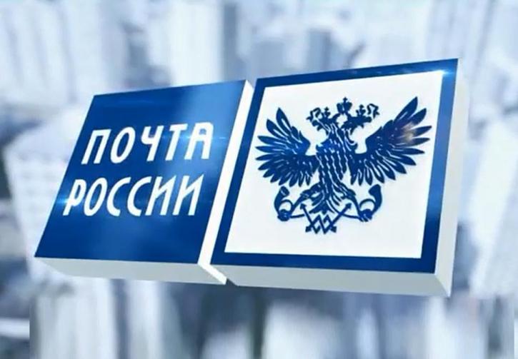 Почта россии отслеживание заказного письма с уведомлением