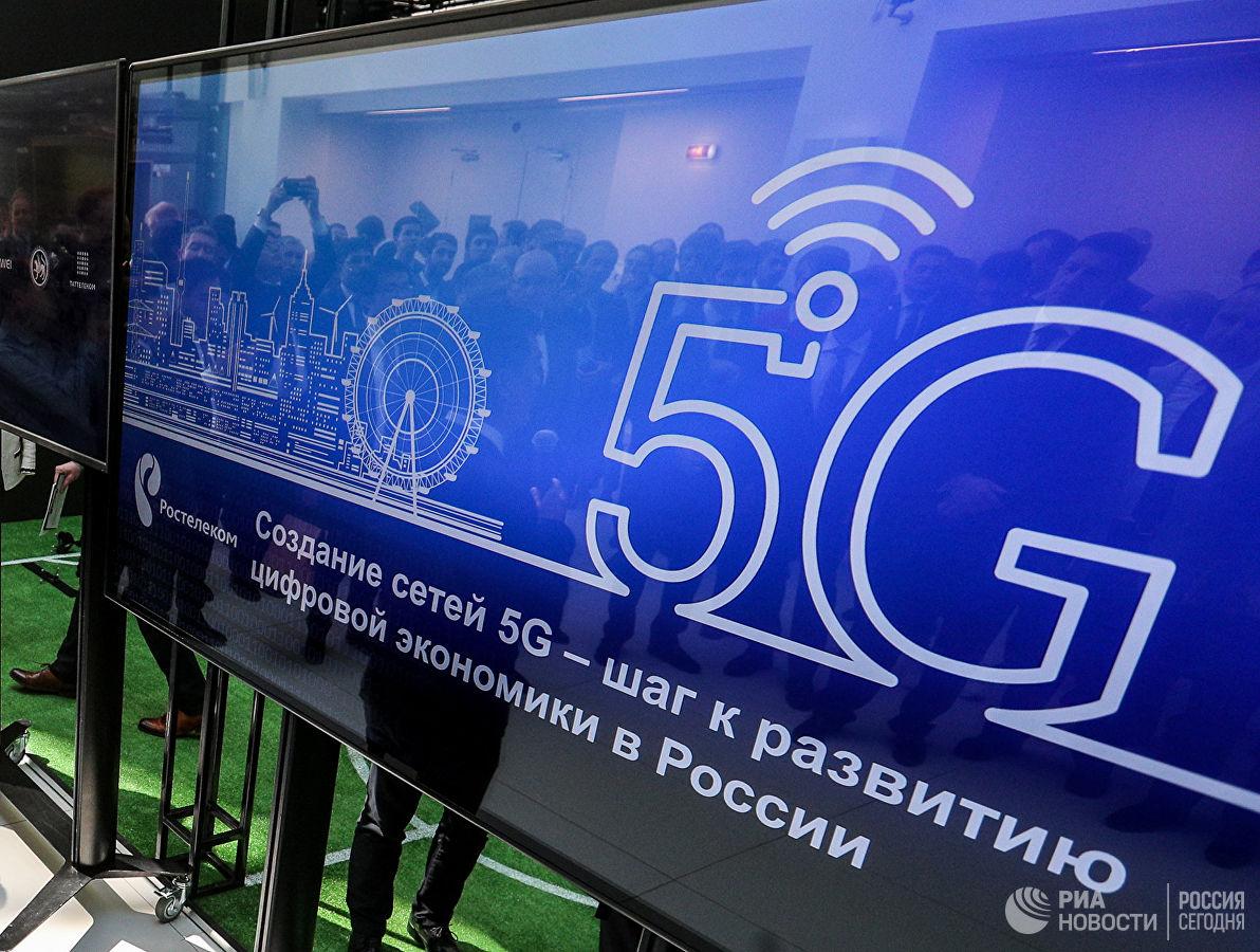Названы первые города, где появится интернет- сеть 5G